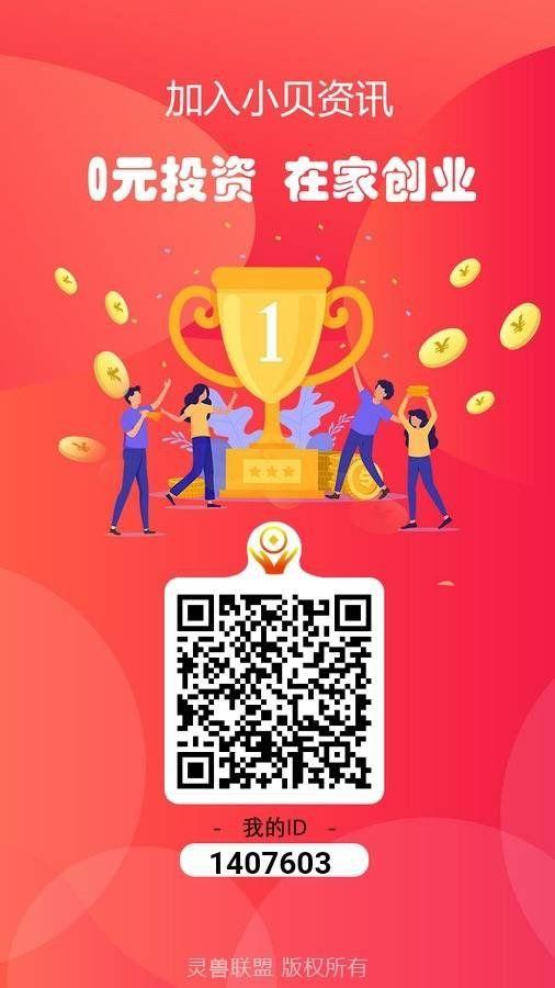 小贝资讯app注册下载