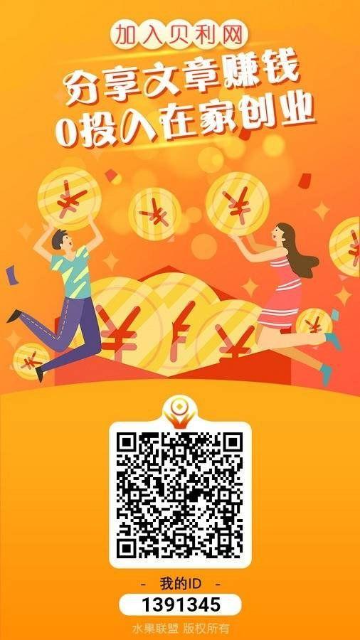 贝利网app注册下载