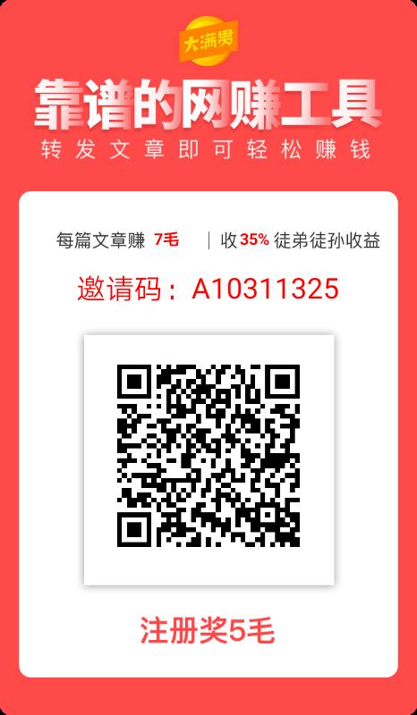 大满贯app注册下载