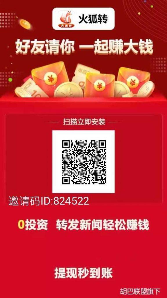 火狐转app注册下载