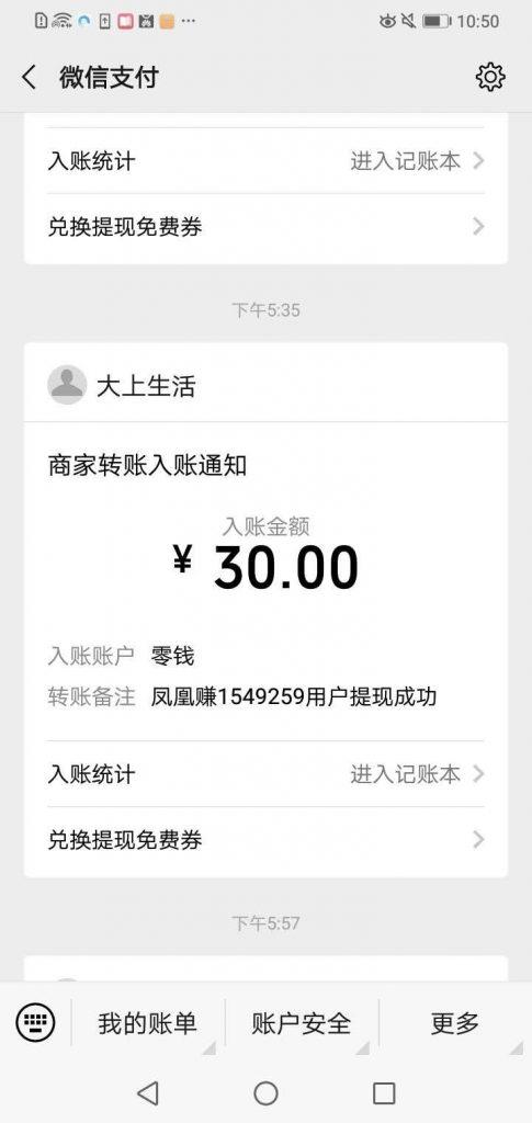 转发文章赚钱app提现到账截图