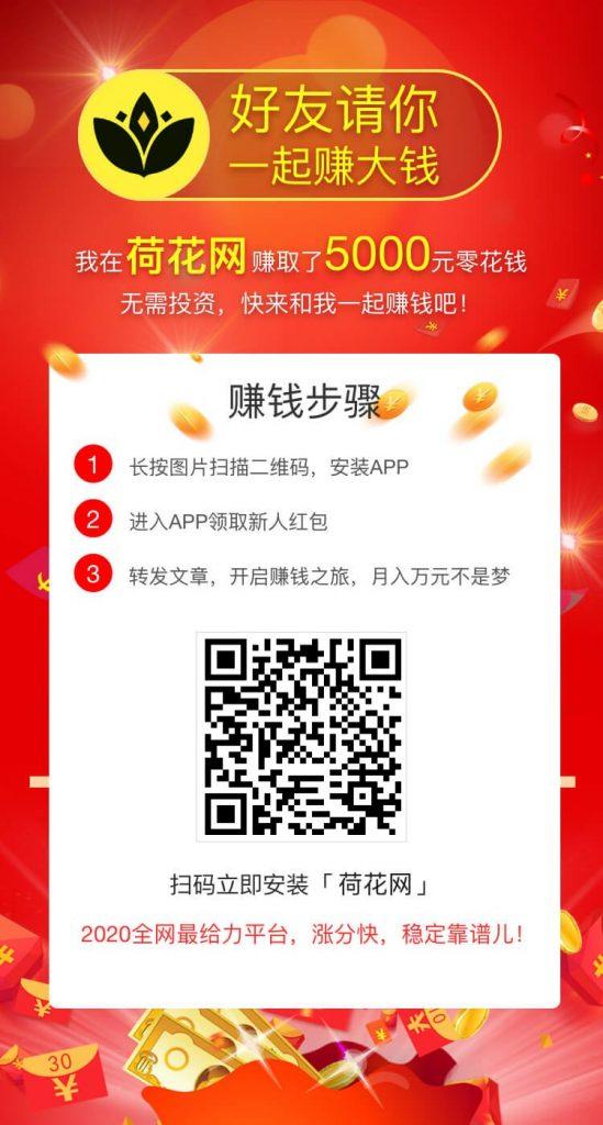 荷花网app注册下载