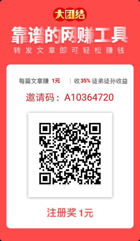 大团结app注册下载