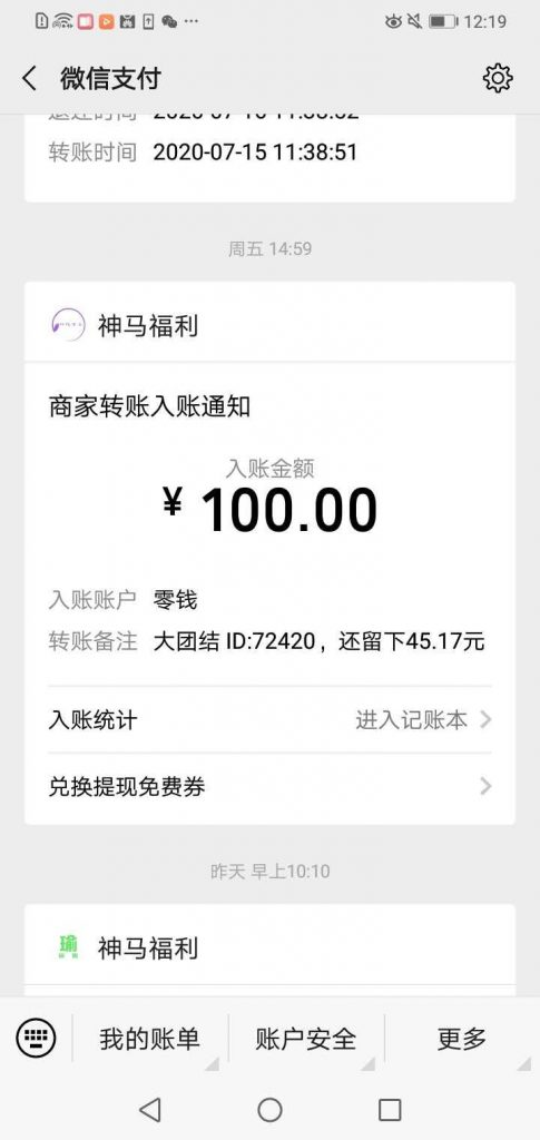 大团结app提现到账