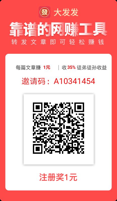 大发发app注册下载
