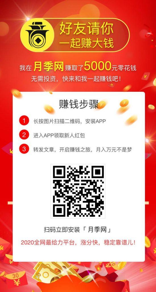 月季网app注册下载