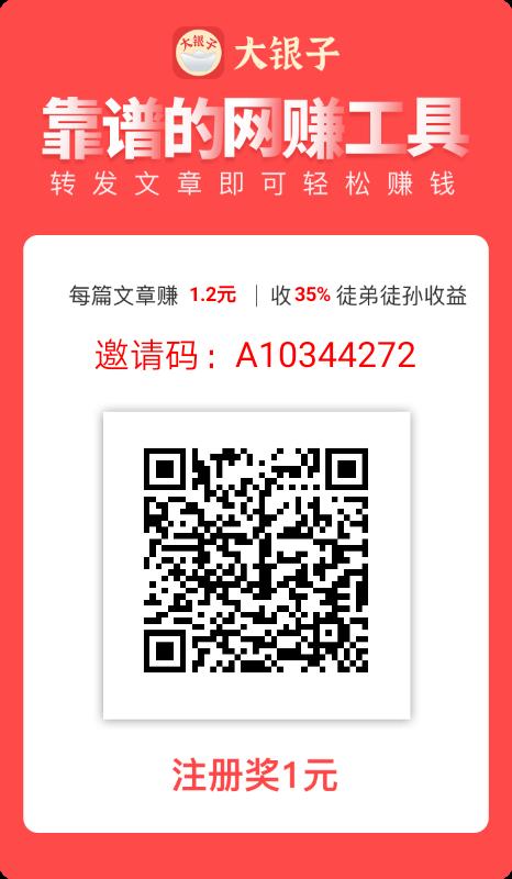 大银子app注册下载