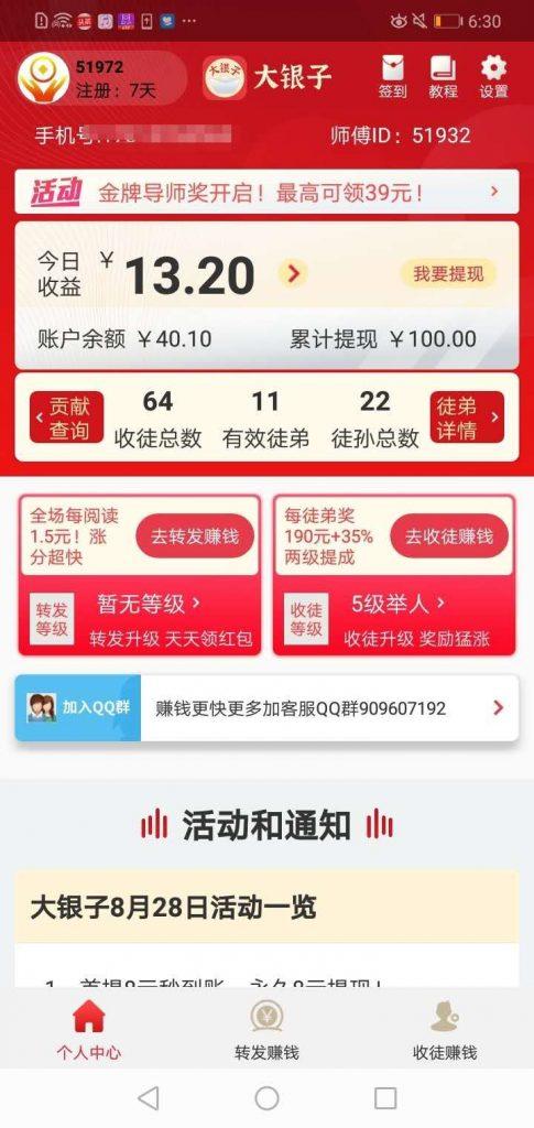 大银子app转发赚钱收益效果