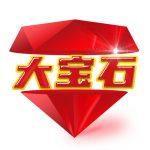 大宝石app