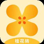 桂花转app