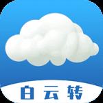 白云转app