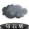 乌云转app