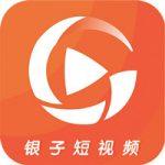 银子短视频app