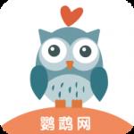 鹦鹉网app