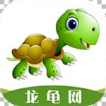 龙龟网app