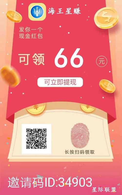 海王星赚app注册下载