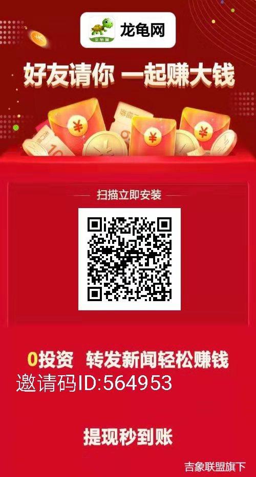 龙龟网app注册下载