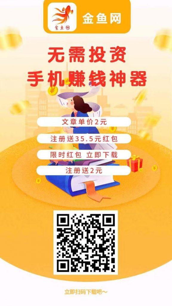 金鱼网app注册下载