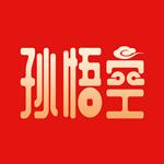孙悟空app
