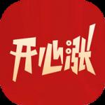 开心涨app