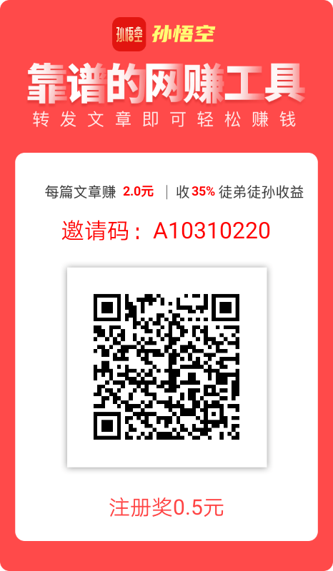 孙悟空app注册下载