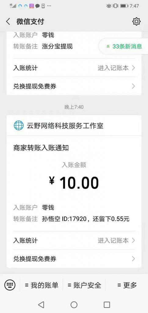 孙悟空app微信提现到账