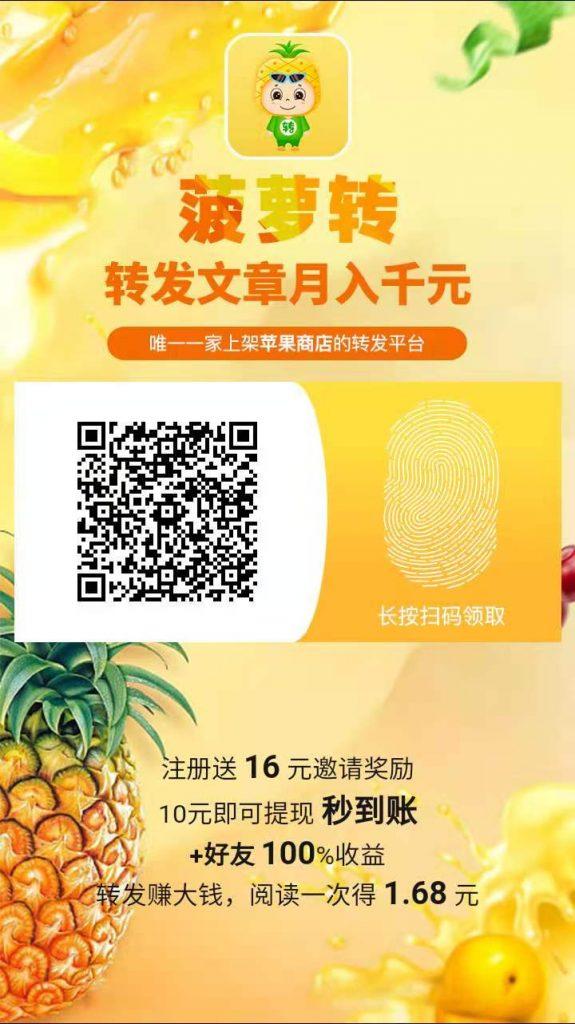 菠萝转app注册下载