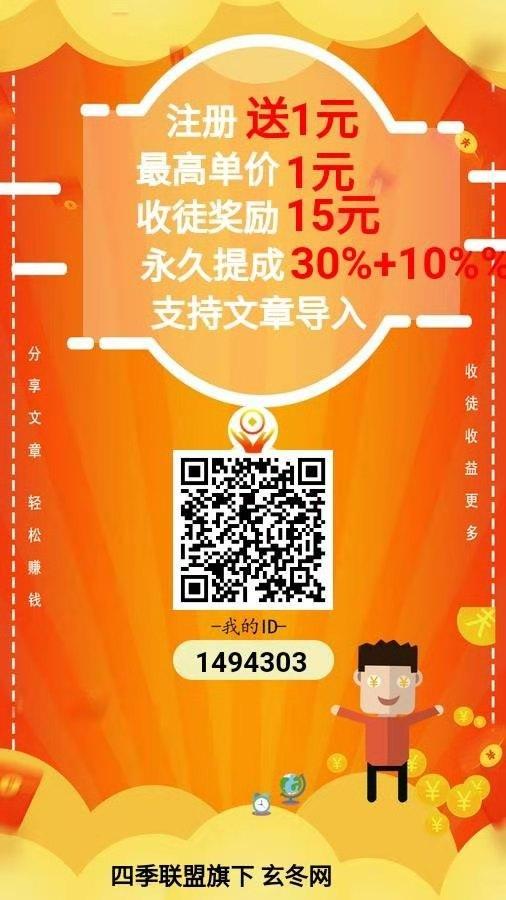 玄冬网app注册下载