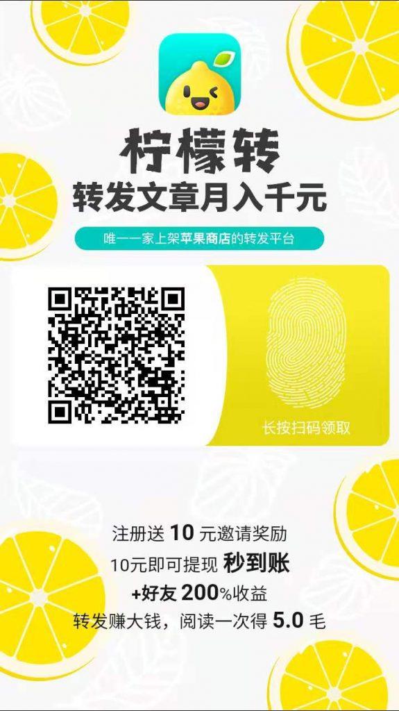 柠檬转app注册下载