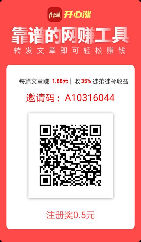 开心涨app注册下载