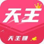 天王赚app