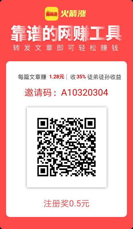 火箭涨app注册下载