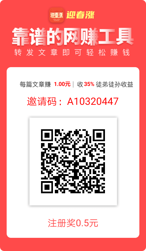 迎春涨app注册下载