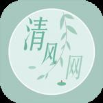 清风网app