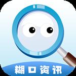 糊口资讯app