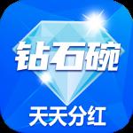 钻石碗app