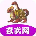 玄武网app