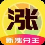 新涨分王app