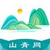 山青网app